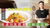 西環美食|意大利菜新餐廳 80後會計師30歲轉行赴美學廚 朝8晚12無薪實習 耗盡30萬積蓄 | 蘋果日報