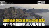 影/法國攝影師為愛來台深受感動 誓言將把寶島之美帶回歐洲!