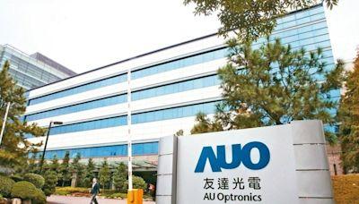 投審會通過友達光電昆山廠增資案 友達承諾未來四年投資台灣910億