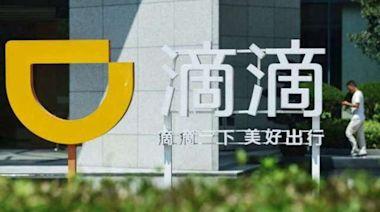 中國監管在劫難逃 滴滴成中企赴美IPO表現第三差   Anue鉅亨 - 美股