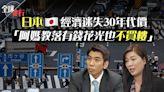 全球樓行|日本人不愛磚頭的理由 經濟迷失30年代價 「阿媽教落有錢花光也不買樓」 | 蘋果日報