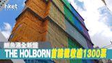 THE HOLBORN截收逾1300票 1個地產代理申報入票 周日開賣128伙 - 香港經濟日報 - 地產站 - 新盤消息 - 新盤新聞