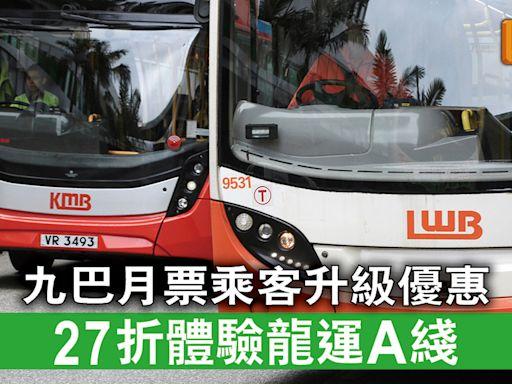 交通優惠|九巴月票乘客升級優惠 27折體驗龍運A綫 - 晴報 - 時事 - 要聞