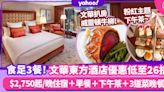酒店優惠2021|香港文華東方酒店優惠$2,750起食足3餐!住宿連文華扒房晚餐+下午茶