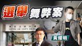 黃耀明獻唱為區諾軒選舉造勢 兩人同獲准簽保守行為18個月