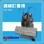 【限時特價】SYSFORM WS-602 桌上型鐵線訂書機[釘書機/訂書針/工商日誌/燙金/印刷/裝訂]