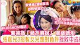 兩孩媽媽張嘉兒被稱「豬扒港姐」 14年甩污名 3招教女兒應對批評 積極面對 | 親子專題 | Sundaykiss 香港親子育兒資訊共享平台
