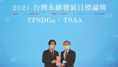 首屆台灣永續行動獎 中鋼永續治理有成 榮獲雙肯定 - A14 產業.地方 - 20211026 - 工商時報