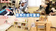 書房改造兒童房!IKEA好好學系列套組分享