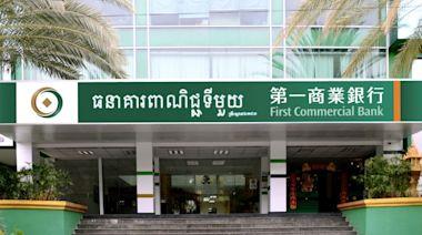 柬埔寨疫情加劇 一銀:金邊分行服務不中斷 - 自由財經