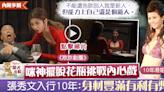 【欺詐劇團】港姐咪神性感上陣演內心戲 張秀文入行10年:能力上還是新人【有片】 - 香港經濟日報 - TOPick - 娛樂