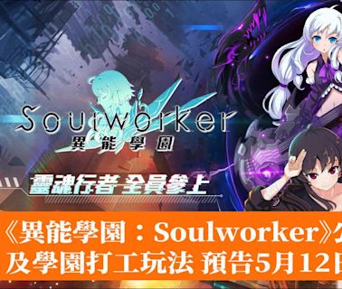 《異能學園:Soulworker》公開人氣角色介紹及學園打工玩法 預告5月12日開放事前預約 - 香港手機遊戲網 GameApps.hk