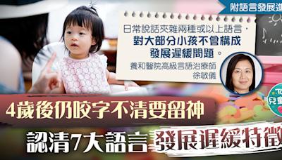 【語言發展】4歲後仍咬字不清要留神 認清7大語言發展遲緩特徵【附語言發展進程表】 - 香港經濟日報 - TOPick - 親子 - 兒童健康