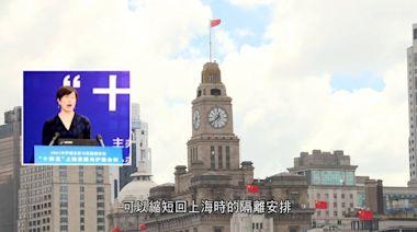 特區駐滬辦主任蔡亮冀上海放寬當地檢疫安排 方便經常往返港人