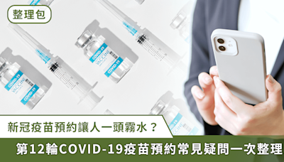 整理包/第12輪COVID-19疫苗預約誰能打?預約不到怎麼辦? | 蕃新聞