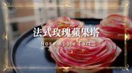 法式玫瑰蘋果塔 French Rose Apple Tart