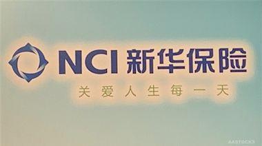 新華保險(01336.HK)首四個月保費收入按年升7.4%
