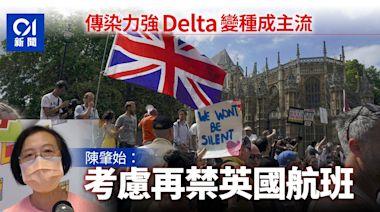 英國疫情反彈Delta變種病毒肆虐 陳肇始:不排除禁英國航班抵港