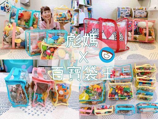Biao Biao Liu - 香港百寶袋:有了它!我們都是收納大王 - BabyHome 個人專頁