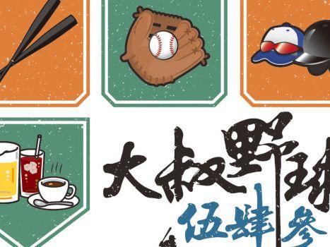 大叔野球543 海歸球員首秀-野手篇 - 中職 - 棒球   運動視界 Sports Vision
