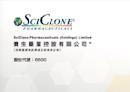 賽生藥業認購吸引力盡顯在盈利能力上