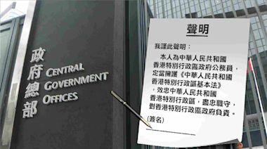 公僕限期前未簽聲明 有人遭上司調離崗位、施壓辭職 有人收信被要求列不宣誓原因
