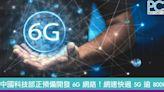 中國科技部正預備開發 6G 網絡!網速快過 5G 逾 8000 倍!