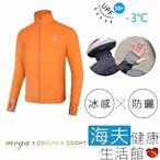 海夫健康生活館 MEGA COOUV 手部止滑 立領防曬 涼感外套 男款 橘色 UV-M402O