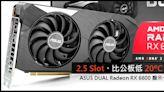 2.5 Slot、比公板低 20ºC !! ASUS DUAL Radeon RX 6600 顯示卡