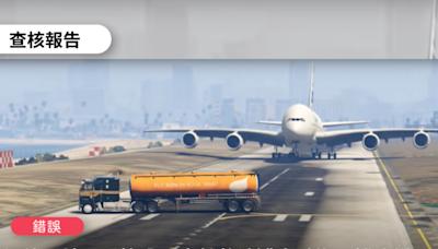 【錯誤】網傳影片「阿爾及利亞,恐怖分子突然將油罐車駛進跑道,企圖在班機降落時製造飛機失事」?