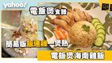 【電飯煲食譜】電飯煲海南雞飯 簡易版飯連雞一煲熟