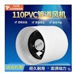現貨 管道抽風機洗手間墻壁墻孔換氣扇廁所通風管PVC管排氣扇110V 艾家 新品