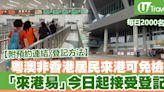 【來港易】來港易開始接受預約粵澳非香港居民來港可免檢、每日2000名額|計劃詳情、登記方法(附預約連結) | U Travel 旅遊資訊網站