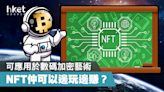 【虛擬貨幣】可應用於數碼加密藝術 NFT仲可以邊玩邊賺? - 香港經濟日報 - 理財 - 博客