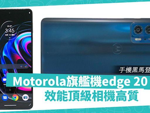 手機黑馬!Motorola旗艦機登場!edge 20 pro支援手勢操作功能,效能頂級,相機高質!   徐帥-手機情報站