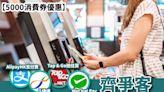 【5000消費券優惠】AlipayHK支付寶/八達通/Tap & Go拍住賞/WeChat Pay齊爭客 迎新優惠最多送$400