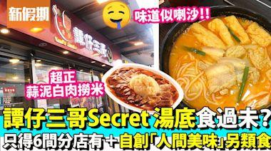 譚仔三哥Secret Menu!6間分店限定米線湯底+自創另類食法:麻辣汁撈米線+一啖小食一啖米線|區區搵食 | 飲食 | 新假期