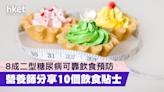 【健康增值】8成二型糖尿病可靠飲食預防 營養師分享10個控制飲食貼士 - 香港經濟日報 - 理財 - 個人增值
