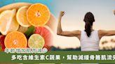 預防肌少症要吃柑橘類水果!東英格蘭大學研究:維生素 C 能減緩 50 歲以後的肌肉流失