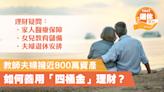【退休規劃】教師夫婦擁近800萬資產 如何善用「四桶金」理財? - 香港經濟日報 - 理財 - 退休規劃