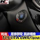 【CARLAND汽车百貨】 豐田 TOYOTA CHR TRD 碳纖維 內裝 啟動鈕 ikey 鑰匙 卡夢按鈕 改裝 卡夢 貼 碳纖貼 框
