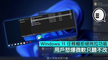 Windows 11 任務欄拒絕拖拉功能,用戶怒爆微軟只聽不改