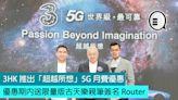 3HK 推出「超越所想」5G 月費優惠,優惠期內送限量版古天樂親筆簽名 Router - Qooah