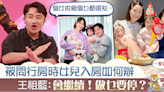 【日日媽媽聲】王祖藍接受「大逼供」 夫婦行房女兒入房仍繼續:做乜要停? - 香港經濟日報 - TOPick - 娛樂