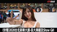 (快看)2020台北新車大展-各大車廠及Show Girl