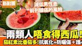 西瓜超多好處!消暑防曬+抗氧化過番茄 兩類人士進食禁忌需注意@米施洛營養師專欄|食是食非 | 飲食 | 新假期