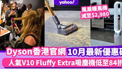 Dyson優惠碼|人氣V10 Fluffy Extra無線吸塵機低至84折!四季啱用風扇暖風機減至$2,980(不斷更新)