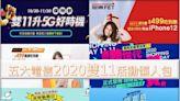 五大電信業者2020年雙11(11.11)優惠活動懶人包
