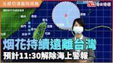 中颱烟花增強漸通過北部近海 預計11:30解除海警 - 自由電子報影音頻道