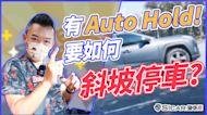 【開車幫幫忙】有Auto Hold 要如何斜坡停車才不會傷車?!